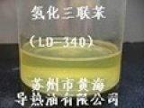 氫化三聯苯,高溫導熱油