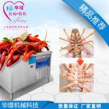 华璟小龙虾清洗机 超声波清洗机 海鲜产品清洗机