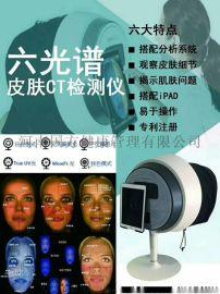 六光谱魔镜皮肤检测仪