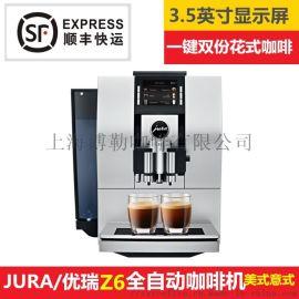 进口JURA优瑞 Z6咖啡机 全自动商用咖啡机