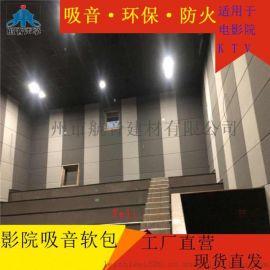 连云港电影院改造墙面隔音吸音材料厂家