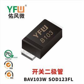 BAV103W SOD123FL贴片开关二极管印字B103 YFW佑风微品牌