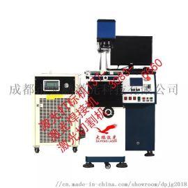 成都重庆自贡德阳激光焊接机,速度快效果好,省时省力省钱