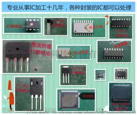 MOS管IC芯片丝印刻字 贴片二三级管打磨喷油激光打字打标编带去字