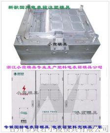 三相9电表箱塑料壳模具