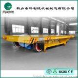 液壓電動平車電動平車廠可過彎道的軌道平車