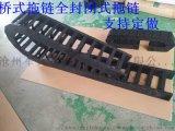 廠家直銷電纜拖鏈塑料拖鏈尼龍拖鏈鋼製拖鏈坦克鏈