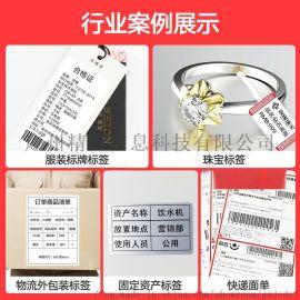 精臣JC-T2条码机不干胶服装吊牌条码打印机