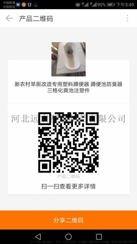 农村旱厕改造工程用塑料蹲便器化粪池注塑加工塑料制品