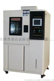 南昌县大型高低温湿热实验箱
