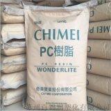 PC聚碳酸酯 台湾奇美pc110透明食品级