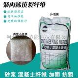 南宁砂浆混凝土抗裂纤维水泥砂浆纤维聚丙烯耐拉纤维
