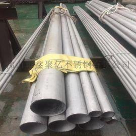 广东佛山╠316L不锈钢管╣深圳316L无缝管