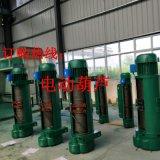現貨直銷1T-32T鋼絲繩電動葫蘆廠家供應電動葫蘆