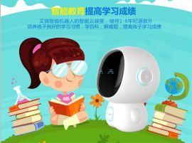深圳智能机器人玩具厂家_智能机器人玩具厂家/公司