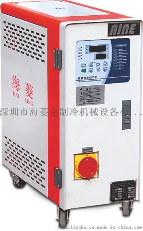 海菱9KW水式模温机
