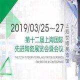 2019年第12屆上海先進陶瓷展