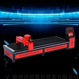 西恩数控弧压调高等离子切割机 台式等离子切割机