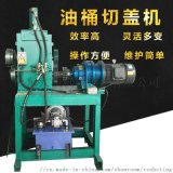 全自动油桶切盖机 电动油桶压平机洗板机厂家
