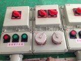 BXS鋁合金防爆電源插座箱