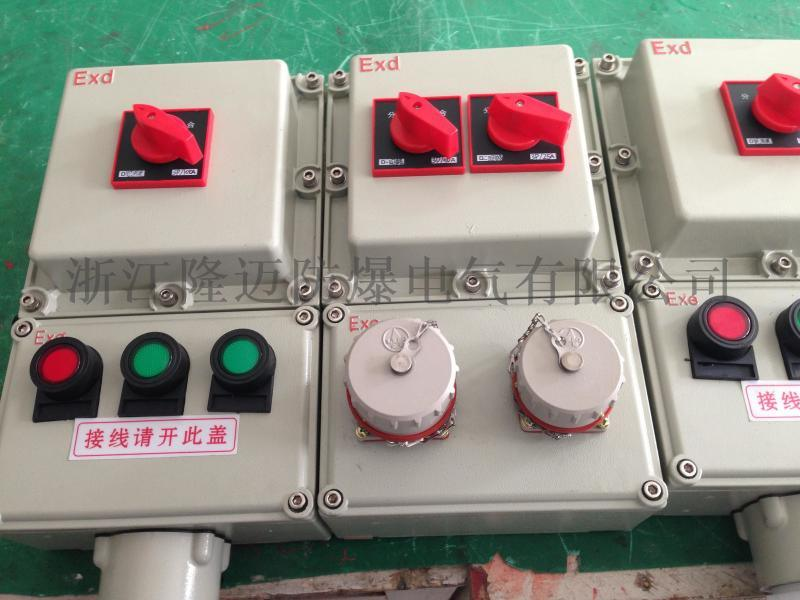 BXS铝合金防爆电源插座箱
