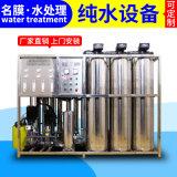 供应成都反渗透设备 纯水设备 净水处理设备生产厂家