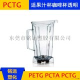 高透明塑胶 PETG H2003 食品容器专用料