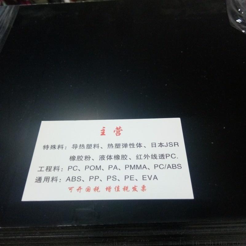 透红外光学材料PMMA板材 红外窗口 红外摄像 红外触控 红外监控应用红外虑光片