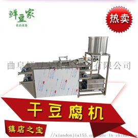山东鲜豆家全自动东北干豆腐机设备厂家直销