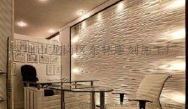 雕刻定制时尚墙体装饰板立体造型板波浪板