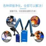 濟南電焊機焊煙淨化器焊煙除塵
