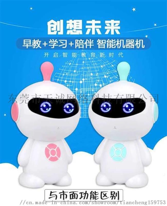 超級寶寶兒童早教機器人對話玩具智力開發教育學習機