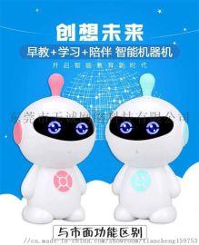 超级宝宝儿童早教机器人对话玩具智力开发教育学习机