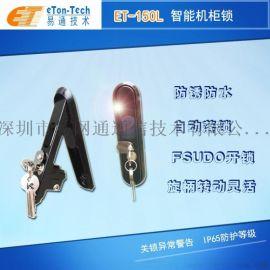 智能机柜锁-通信机箱机柜锁ET-150L