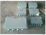 BJX-20/16(20A16節端子)防爆接線箱