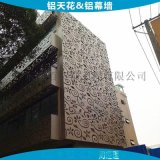 3.0mm厚镂空雕花铝板 氟碳漆外墙装饰雕花铝单板