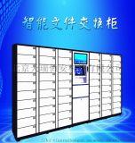 智能文件交换柜公文流转柜电子文件交换柜厂家天瑞恒安