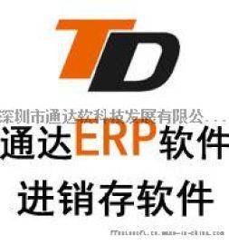 PCBA电子元器件ERP MES 生产成本软件