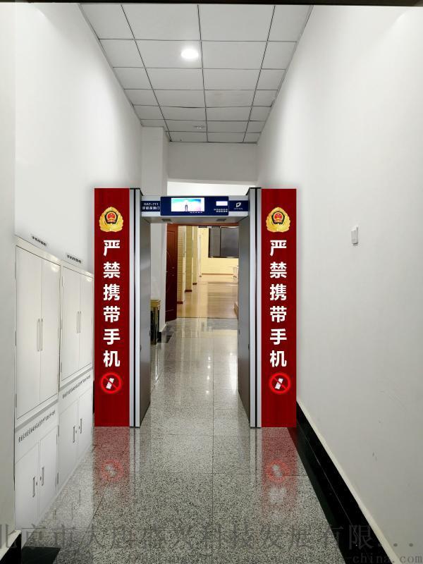 大唐手机探测门系统DAT-711