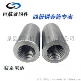 高密四级钢钢筋套筒厂家,隧道用四级钢套筒