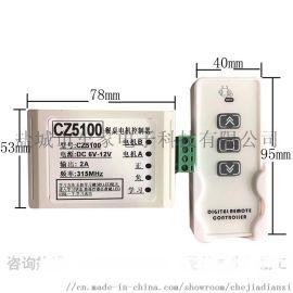 DC6~12V正反转电动餐桌电机控制器 遥控器