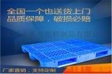 重慶川字托盤1212,重慶上貨架托盤廠家
