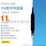 PH数字传感器485工业在线智能水质传感器多参数