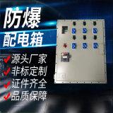【隆業專供】非標防爆配電箱防爆檢修電源插座箱
