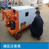 雲南水泥注漿機7.5KW液壓注漿泵廠家直銷