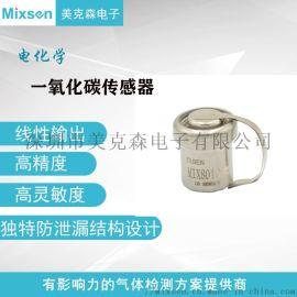 民用CO监测专用MIX8010电化学一氧化碳传感器