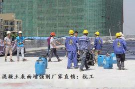 邢台混凝土表面增强固化剂13463807752