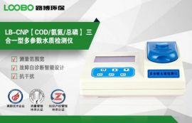 LB-CNP三合一水质检测仪
