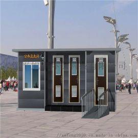 移动厕所 环保公厕 公园可移动公共卫生间 工地厕所