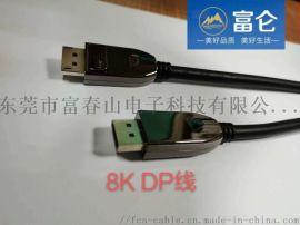 東莞富侖DP高清線工廠DP光纖線銅線